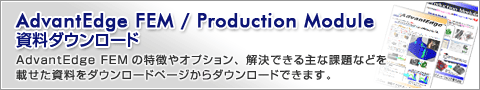 AdvantEdge FEM/ProductionModule 資料ダウンロード