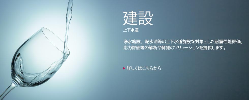 engineering-eye:伊藤忠テクノソリューションズの科学・工学系