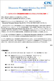 「Simcenter Flomaster Solution Day 2019」開催