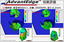 AdvantEdge 概要3
